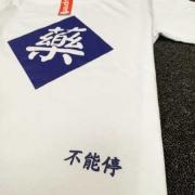 個性派シュプリーム Tシャツ 安い半袖TシャツSUPREME2017FWプリントTシャツインナートップス2色可選